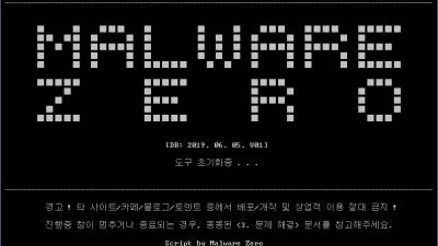 멀웨어 제로 Malware Zero