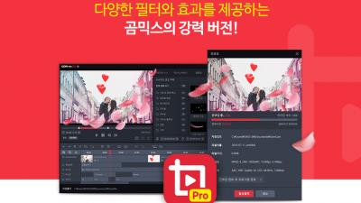 곰믹스 프로 GOM Mix Pro