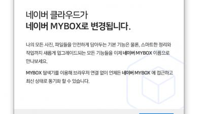 네이버 MYBOX 탐색기 2.0 Naver MYBOX Explorer 2.0