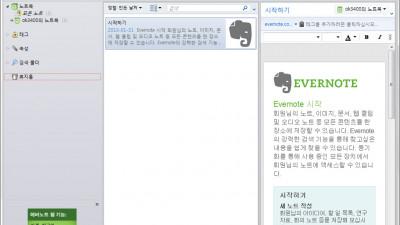 에버노트 Evernote