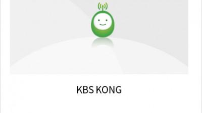 콩 KONG