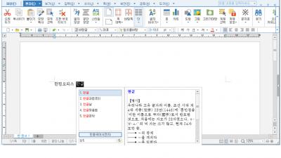 한컴오피스 2014 VP Hancom Office 2014 VP