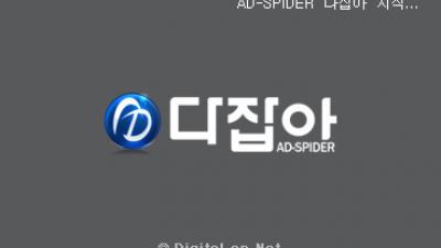 다잡아 Ad-spider