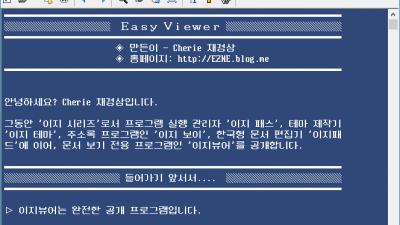이지뷰어 EasyViewer