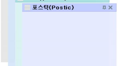 포스틱 메모
