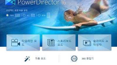파워디렉터 16 PowerDirector 16