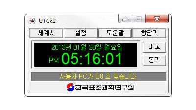 한국 표준 시간 UTCk