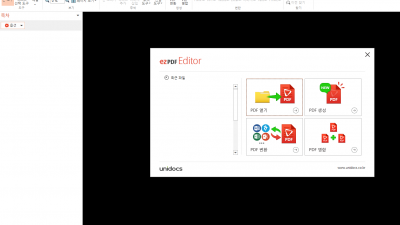 이지PDF 에디터 3.0 ezPDF Editor 3.0