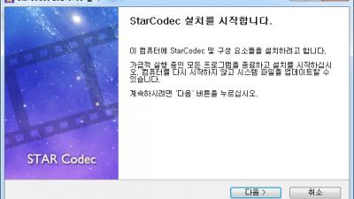 스타코덱 StarCodec
