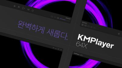 KM플레이어 64X KMPlayer 64X